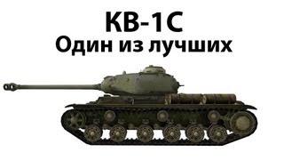 КВ-1С - Один из лучших(В этом видео речь пойдёт о классном советском тяже 6 уровня КВ-1С. Хочу оговориться, что набор перков у экипа..., 2012-11-28T03:00:12.000Z)