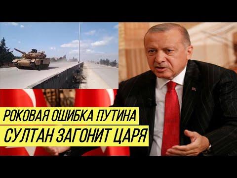 Это конец: Путин пошёл в атаку и попался - Эрдоган сделал заявление