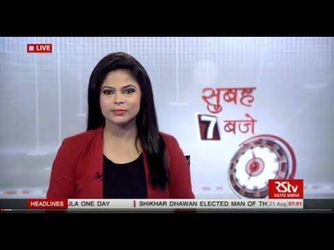 Hindi News Bulletin | हिंदी समाचार बुलेटिन – Aug 21, 2017 (7 am)
