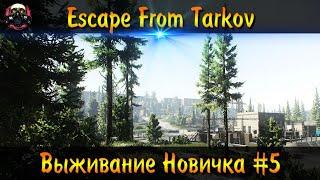► Выживание Новичка #5