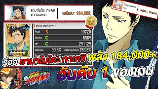 รีวิว ยามาโมโตะ ทาเคชิ ภาคอนาคต ของผมพลัง 184,000+ อันดับ 1 ในเกมแทงไส้แตก  | Hitman Reborn