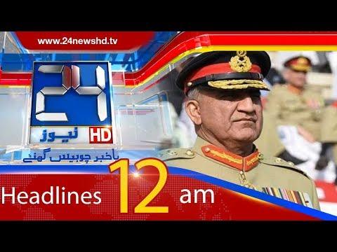 News Headlines | 12:00 AM | 18 February 2018 | 24 News HD