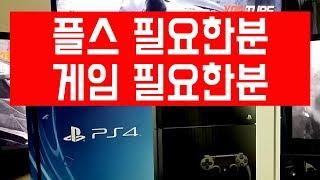 [PS4]플스4 필요한분, 게임 필요한분?