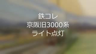 鉄コレ京阪旧3000系ライト点灯