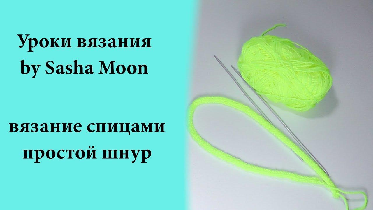 вязание шнура мастер класс