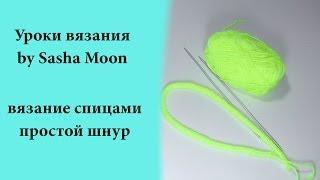 Вязание простого шнура спицами. МАСТЕР-КЛАСС. #SM