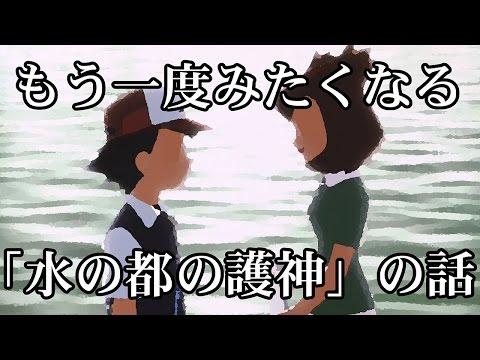 【ポケモン裏話】水の都の護神 考察【ポケ文句】