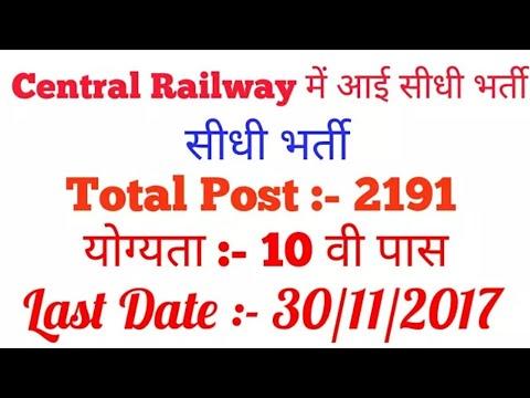 Central Railway मे आई भर्ती Central Railway Recruitment 2017, 2196 Apprentice