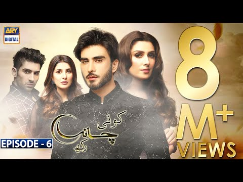Koi Chand Rakh Episode 6 - 30th August 2018 - ARY Digital Drama [Subtitle]