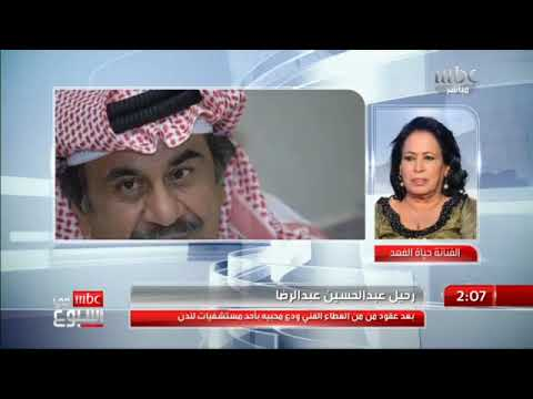 حياة الفهد تبكي بشدة على وفاة عبدالحسين عبدالرضا Youtube