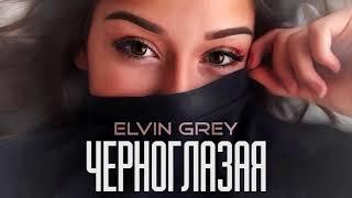 ❤ Твои черные глаза, твой манящий аромат ❤ (Текст / Lyrics)