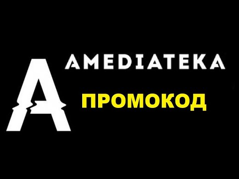 Промокод в онлайн кинотеатр Amediateka