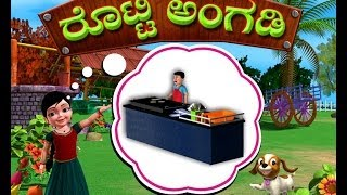 Roti Angadi Kittappa - Kannada Rhymes 3D Animated