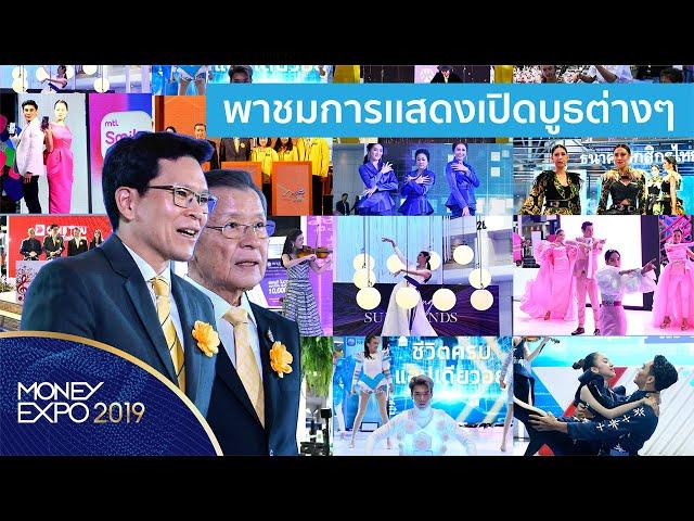 พาชมการเเสดงเปิดบูธต่างๆ  Money Expo 2019