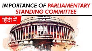 PARLIAMENTARY STANDING COMMITTEES, Know all about its ROLES and FUNCTIONS, Indian Polity #UPSC #IAS
