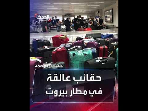 حقائب عالقة في مطار بيروت