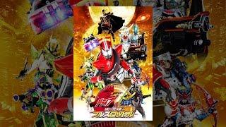 仮面ライダー×仮面ライダー ドライブ&鎧武 MOVIE大戦フルスロットル thumbnail