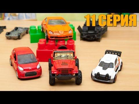 Машинки мультфильм - Мир машинок - 11 серия:  две машинки, автосервис, джип.