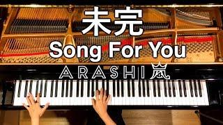 『Song For You』&『未完』Mステメドレー/嵐/ 弾いてみた/ピアノ-Piano/CANACANA 嵐 動画 8