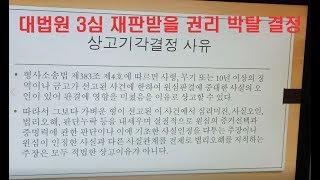 벌금250만원(집행유예 1년) 대법원 3심 박탈 결정
