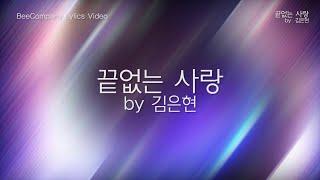 [가사비디오] 끝없는 사랑 by 김은현