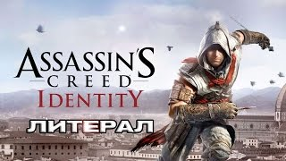 Литерал - Assassin's Creed