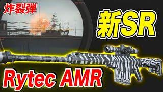 【CoD:WZ】新スナイパーライフル:Rytec AMRの炸裂弾をWARZONEで試してみた【バレット】
