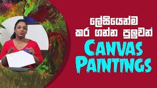 ලේසියෙන්ම කර ගන්න පුලුවන් Canvas Paintings   Piyum Vila   07 - 06 - 2021   SiyathaTV Thumbnail