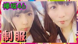 【欅坂46】守屋茜と渡辺梨加の制服が可愛すぎる!1年経ってないのにあか...