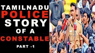 Tamilnadu POLICE Story of a Constable