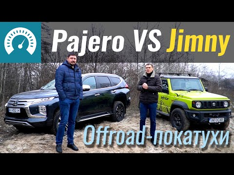 Новый Pajero Sport против Suzuki Jimny. Offroad-покатушки