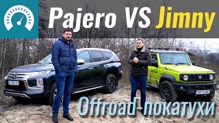 2020 Pajero Sport vs Suzuki Jimny на бездорожье