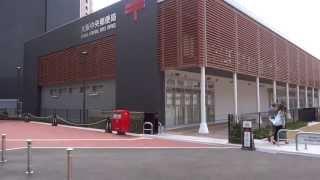 大阪中央郵便局 仮局舎