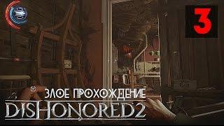 ТРУПНЫЕ ОСЫ, МЕЧТА ТРИПОФОБА ● Dishonored 2: Злое Прохождение #3