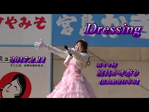 Dressing~2017.2.11@宮島かき祭り in広島県廿日市市宮島町