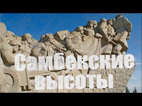 САМБЕКСКИЕ ВЫСОТЫ - памятник азербайджанскому героизму