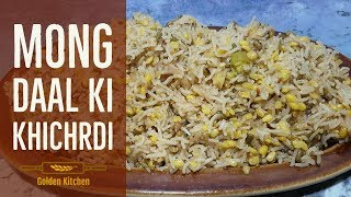 Khichdi Recipe | How to make Khichdi With Moong Daal Recipe by golden kitchen