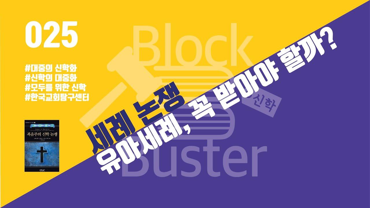 [신학 BlockBuster_025] 세례 논쟁_유아 세례, 꼭 받아야 할까?