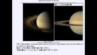 2014年 9月21日 「分点の土星」-Astronomy Picture of the Day