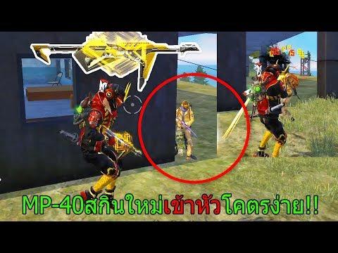 ฟีฟายสกินปืนMP-40 แห่งอนาคตโครตดีเข้าหัวง่ายไปไหมGM!!! ฟีฟาย freefire