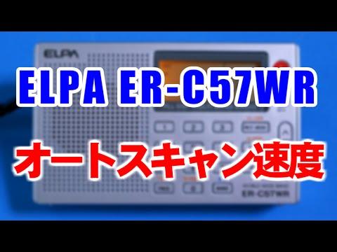 ER-C57WR(ELPA,朝日電器)のオートスキャンの速度(LW,MW,SW,AIR)