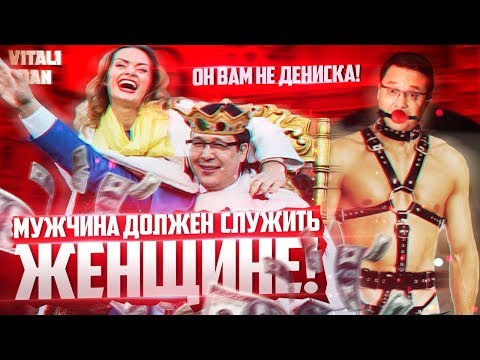 ФЕМИНИСТ - СУТЕНЕР для АЛЬФА-САМОК / Денис Байгужин