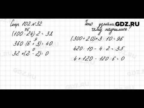 Что узнали, чему научились, стр. 102 № 32 - Математика 3 класс 2 часть Моро