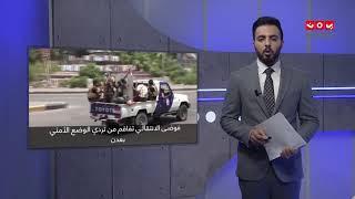 موجز الاخبار | 08 - 12 - 2019 | تقديم هشام الزيادي | يمن شباب