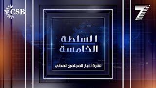 السلطة الخامسة .. هي نشرات خبرية اسبوعية لتسليط الضوء على نشاطات المجتمع المدني في العراق