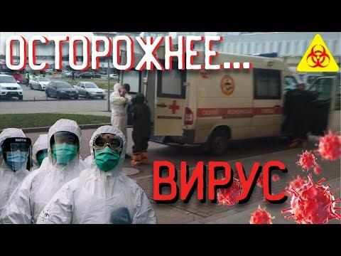 СРОЧНО! КОРОНАВИРУС в КИТАЕ Китайский вирус в России