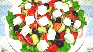 Вкусно - ГРЕЧЕСКИЙ #САЛАТ Как Приготовить #Греческий Салат Рецепты Салатов(Необыкновенно вкусный, яркий, ароматный ГРЕЧЕСКИЙ САЛАТ популярное блюдо во многих странах мира. Готовитс..., 2015-12-16T21:24:26.000Z)