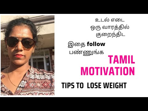 Weight Loss Tips In Tamil l How to Lose Weight in a week at Home l Weight Loss Motivation In Tamil