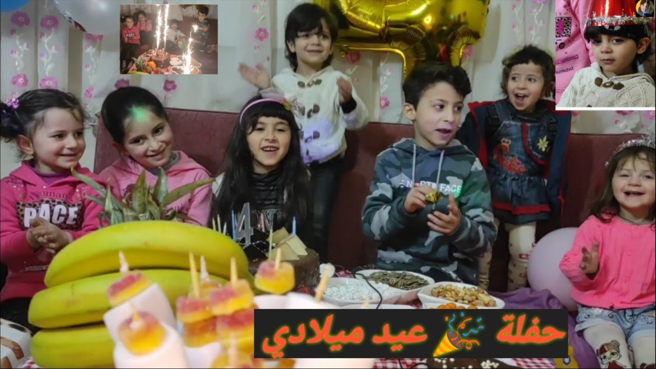 Download حفلة 🎉 عيد ميلادي ال4سنوات ماتوقعت يصير هيك🔥Happy birthday party baraa