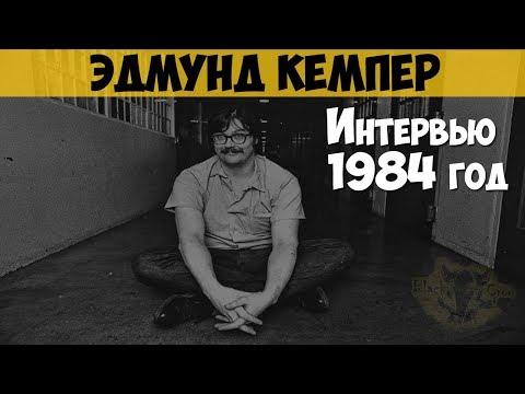 Эдмунд Кемпер. Интервью с серийным убийцей, 1984 год